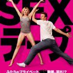 映画【SEXテープ】見どころ/あらすじ/感想~やっちまった夫婦の行く末~