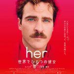 映画【her~世界にひとつの彼女~】見どころ/あらすじ/感想~人口知能に恋をする~