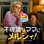 映画【不機嫌なママにメルシィ!】見どころ/あらすじ/感想~上級者向けの映画です~