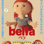 映画【bella ベラ】見どころ/あらすじ/感想~ゲスいぬいぐるみ、女バージョン!~